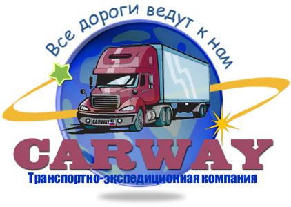 Карвэй ТЭК Киров - Грузоперевозки по Росси автотранспортом - CARWAY
